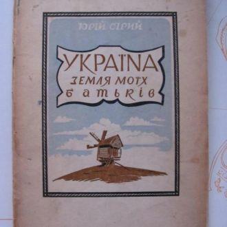 Україна земля моїх батьків Ю. Сірий Діаспора 1952