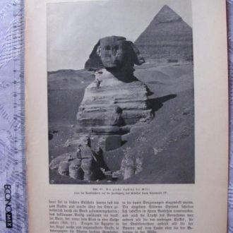 Литография ........ 1900 г . ( 15 )