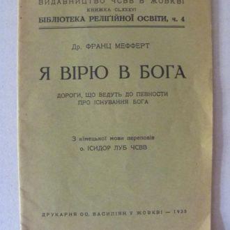 Я вірю в Бога 1935 р. Др. Франц Мефферт . Жовква