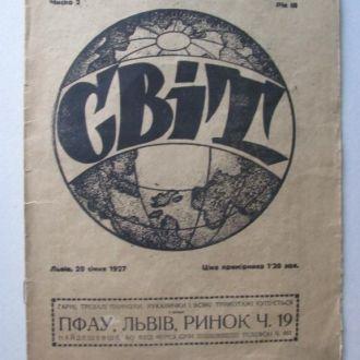 Світ Львів 20 березня 1927 р . журнал