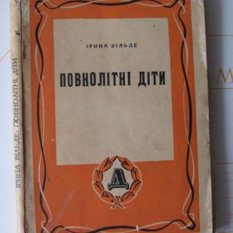 Ірина Вільде . Повнолітні діти 1939 р. И. Вильде