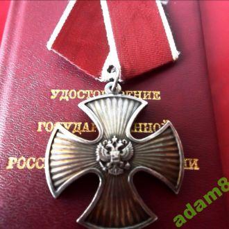 ОРДЕН МУЖЕСТВА (ОРИГИНАЛ,ЛЮКС!ЗА ВОЙНУ В ЧЕЧНЕ)