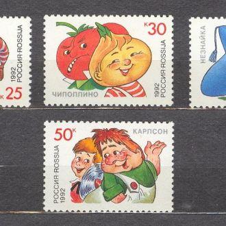 1992 СК 15-18  MNH Герои литературных произведений