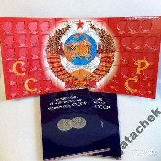Альбом для монет СССР 1961-1991г Альбом СССР альбом для юбилейных монет СССР