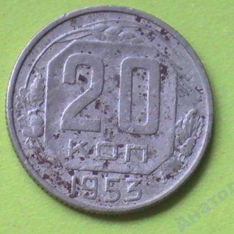 20 Копеек 1953 г СССР 20 Копійок 1953 р СРСР