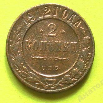 2 Копейки 1912 г СПБ Николай II Россия Росія