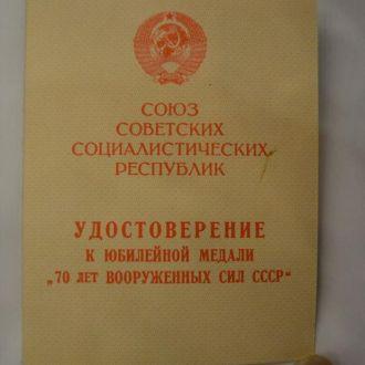 Удост.к медали 70 лет вооруженных сил СССР
