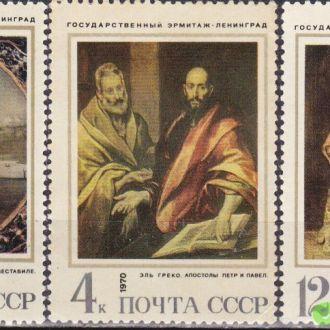 СССР 1970  Зарубежная живопись** из серии