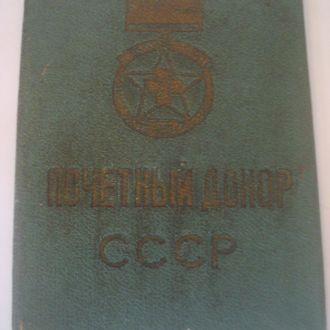 Удостоверение Почетный донор 1959