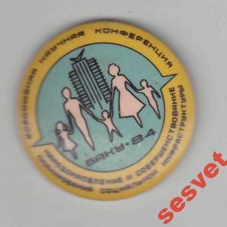 Конференция планиров. социал. инфраструктуры Баку