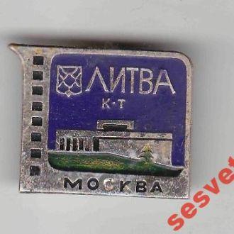 Москва кинотеатры К-т Литва