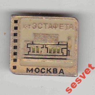 Москва кинотеатры К-т Эстафета