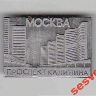 Москва проспект Калинина