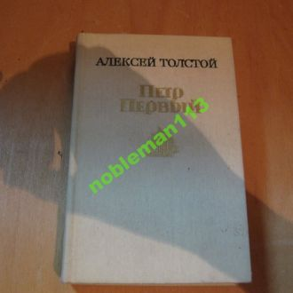 Алексей Толстой Петр Первый