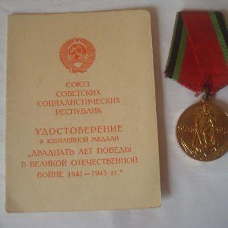 Медаль 20 лет Победы (с доком) 1977г