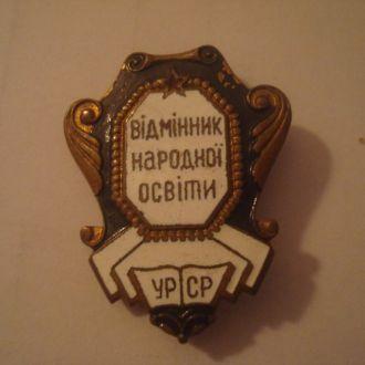 Знак Отличник народного образования