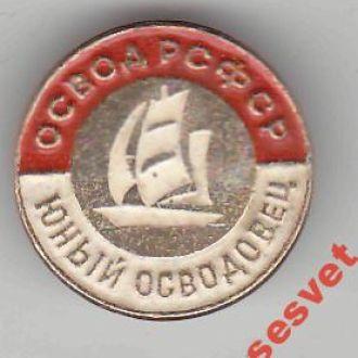 Юный осводовец ОСВОД РСФСР