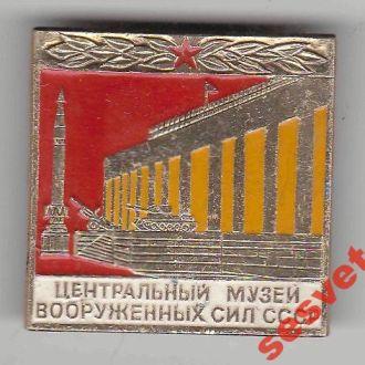Центральный музей вооруженных сил СССР