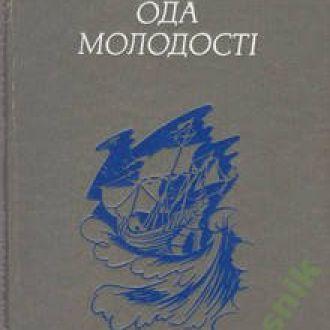 Ода молодості - А.Міцкевич