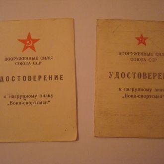 Удостоверение воин спортсмен 2 шт.