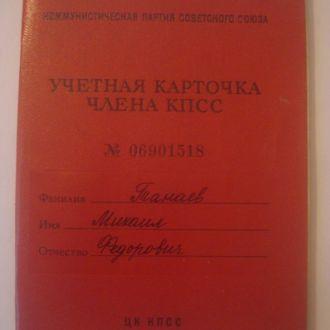 Учетная карточка члена КПСС уч. войны