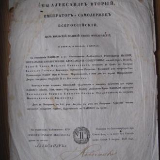 Царский Манифест 1857 Александр ІІ