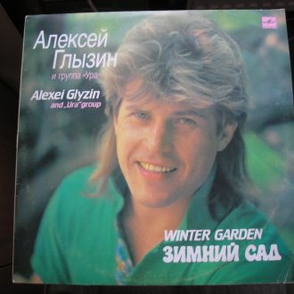 Виниловая пластинка Глызин и группа Ура Зимний сад
