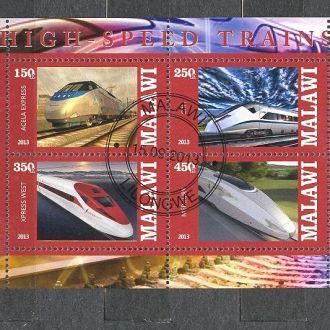 Малави Поезда скоростные Локомотивы (3) 2013 СТО