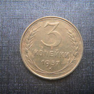 СССР 3 копейки 1956