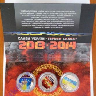 Евромайдан, Революция достоинства, Небесная сотня Набор Героям Майдана