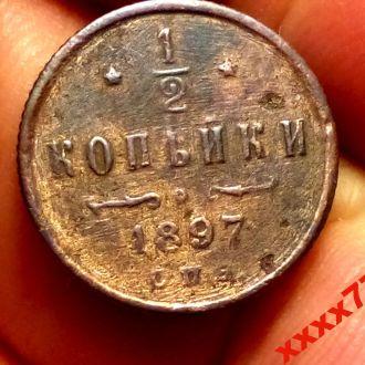 1/2 копейки 1897 года а