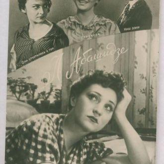 открытка Л. Абашидзе фильмы Они спустились с гор