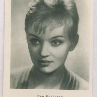 открытка Яна Брейхова