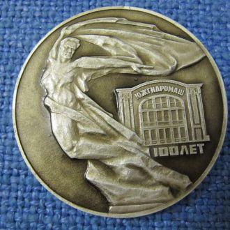 Медаль памятная 1000лет з-да ЮГМ г.Бердянск