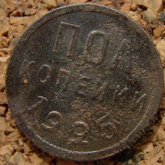 Пол 1/2 копейки 1925 монета