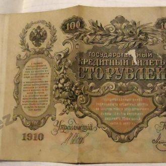100 Рублей Сто рублей 1910 Екатеринка