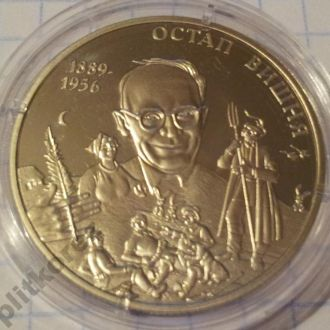 Остап Вишня монета 2 гривны 2014 Україна тираж 20000 шт