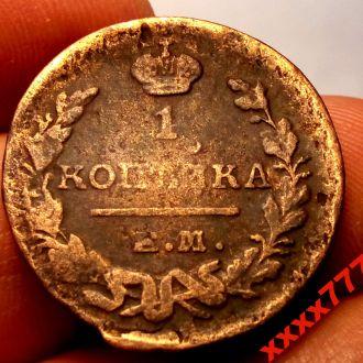 1 копейка 1821 года ЕМ-НМ а