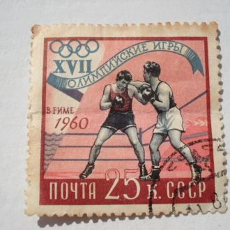 XVII Олимпийские Игры в Риме.1960г.Бокс.С 1грив