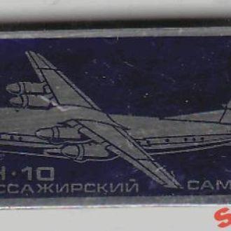 Пассажирский самолет АН-10