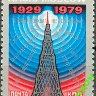 СССР 1979 50 лет сов. радио Москва ** м