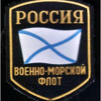 Нашивка ВМФ Россия