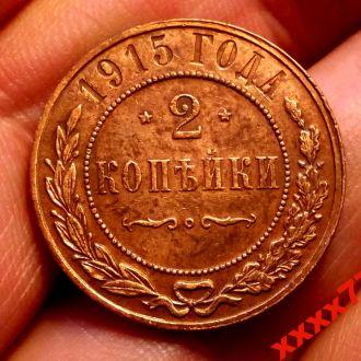 "2 копейки 1915 года ""СПБ"" СОСТОЯНИЕ!!! а"