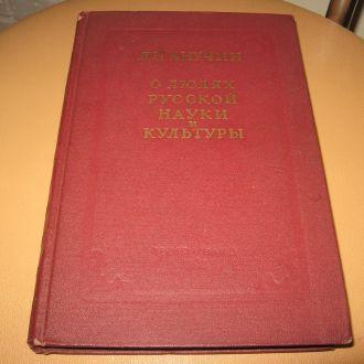 О Людях Русской Науки Культуры Географгиз 1952 год