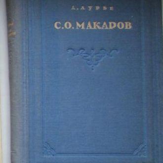 Адмирал Макаров Воениздат  1949 год А.Лурье