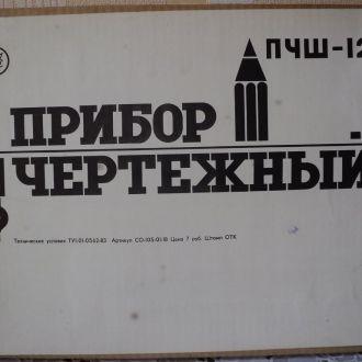 Чертежный Прибор ПЧШ-12 Новый