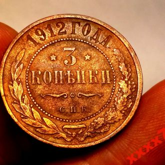 "3 копейки 1912 года ""СПБ"" СОСТОЯНИЕ!!! а"