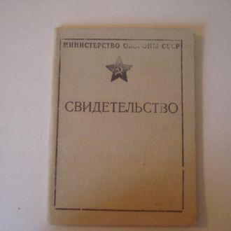 Свидетельство МО СССР