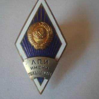 Ромб ЛПИ им. Калинина