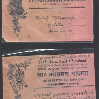 Индия  ( Bazar )  - 2-а конверта - 2 скана